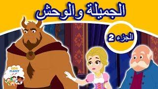 #x202b;الجميلة والوحش (الجزء 2) - قصص العربيه - قصص اطفال - كرتون اطفال - قصص عربيه - قصص اطفال قبل النوم#x202c;lrm;