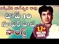 ANR Top 10 Super Hit Songs || ANR Telugu Back 2 Back Hit Songs Juke Box || Volga Videos