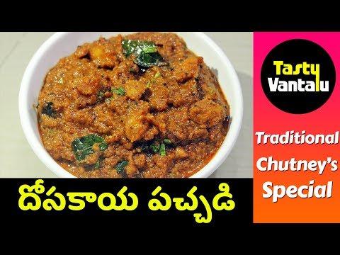 Dosakaya Pachadi in Telugu - Madras Cucumber chutney by Tasty Vantalu