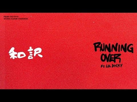 【和訳】Justin Bieber - Running Over ft. Lil Dicky