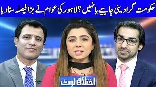 Ikhtalafi Note With Habib Akram, Saad Rasul And Ume Rabab | 29 September 2019 | Dunya News