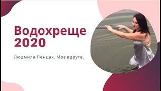 Водохреще 2020.Людмила Пенцак