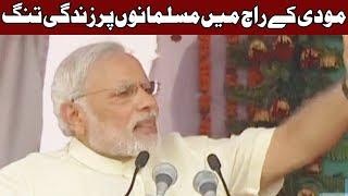 Hindustan Main Inteha Pasandou ka Musalmanou Par Tashadud - Headlines - 12:00 AM - 27 July 2017