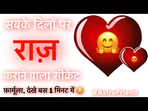 करेंगे राज़ सबके दिल पर | अद्भुत शोध | Be loveable | Best Astrologer | Santoshi Ji | 1 min Show |