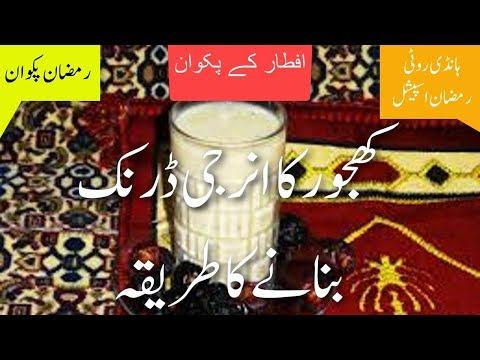 Dates Energy Drink کھجور کا انرجی ڈرنک بنانے کا طریقہ Dates Milkshake Recipe in Urdu | Energy Drinks