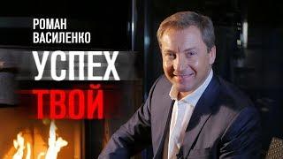 Download !Успех ТВОЙ! Роман Василенко Video
