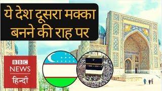 This Nation wants to be Next Mecca (BBC Hindi)