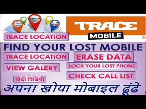 How to find Mobile Phone Location ,Erase Data ,View Call List,Massage, Remotely Control