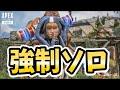 居なくなる味方 安置際の漁夫 全て倒してチャンピオン【Apex Legends】PS4 PC