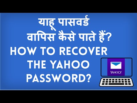 How to Recover a Yahoo Password? Yahoo ka password kaise wapis paate hain?