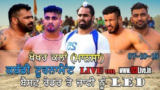 🔴 (LIVE) KHOKHAR KALAN ( MANSA ) KABADDI TOURNAMENT 07-10-2019/www.123Live.in