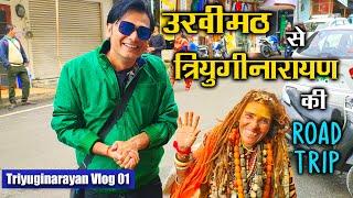 Triyuginarayan Temple Vlog 01 - Ukhimath To Triyuginarayan Village Via Guptkashi Phata And Sonprayag