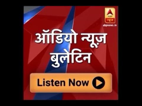 Audio Bulletin: ICICI Bank To Probe Charges Against CEO Chanda Kochhar | ABP News