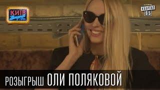Жесткий розыгрыш Оли Поляковой, певицы и телеведущей | Вечерний Киев 2015