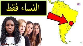#x202b;5 أماكن فى العالم لا يعيش فيها سوي النساء !! - من سيذهب الى هناك ؟؟#x202c;lrm;