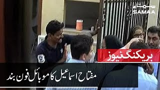 NAB could not find Miftah Ismail, his phone is switched off | SAMAA TV | 18 July 2019