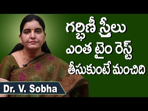 Bed Rest While Pregnant | Pregnancy Care Tips in Telugu | Health Tips in Telugu | Doctors Tv Telugu