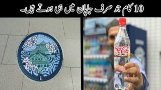 Japan Facts In Urdu   Top 10 Facts About Japan   Haider Tv