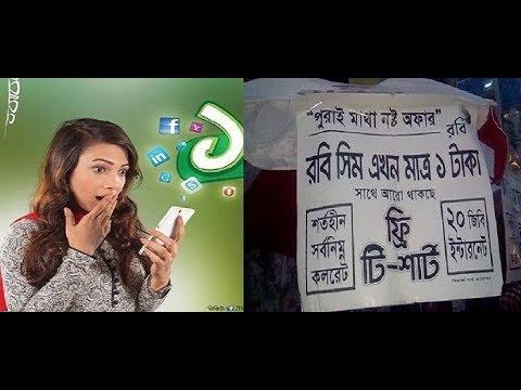 রবি সিম এখন মাত্র ১ টাকায়, সাথে টি-শার্ট ফ্রি | Exciting Robi New Sim Offer| রবি সিমের ফাটাফাটি অফার