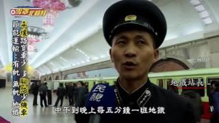2017.01.22【台灣演義】2017雪罩北朝鮮