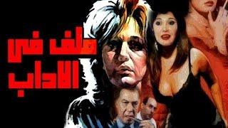 Malf Fe El Adab Movie   فيلم ملف في الآداب