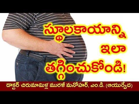 Simple Remedies for morbid Obesity (in Telugu) | అధిక బరువును తగ్గించే ఇంటివైద్యం