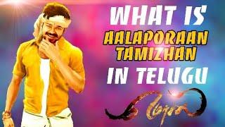 "What Will Be #Mersal ""Aalaporan Tamizhan"" Song In Telugu ?🤔 -80's Vijay Name In Mersal Revealed 😱"