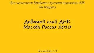 Download Девятый слой ДНК Москва Россия 2010 Video