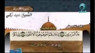 #x202b;سورة الشعراء عيد زكي - Surat Al-shu