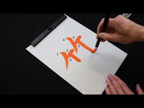 5 Basic Rules of Writing Kanji