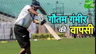 Gambhir Returns, Rahane Rested | Sports Tak