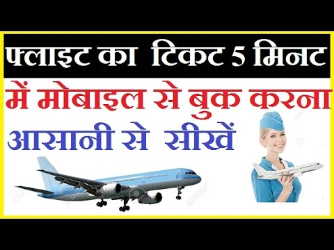 How to book flight ticket easily from mobile Hindi|Urdu