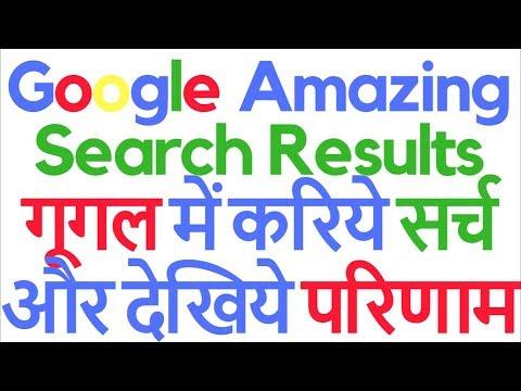 गूगल में ये करिये सर्च और देखिये परिणाम   Amazing Google Search Results.