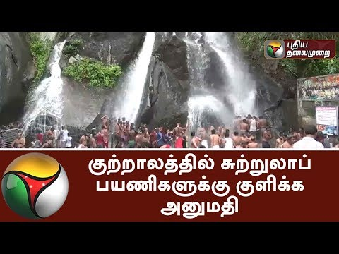 Tourists allowed to take bath in Kutralam Falls as the flow of water reduced   #KutralamFalls