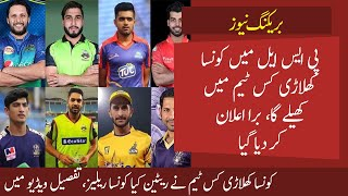 PSL Final List of retained PLayers released || Which player is retained and which released