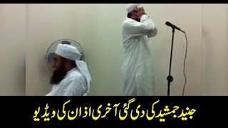 Last Azan by Junaid Jamshed before his death in Plane crash