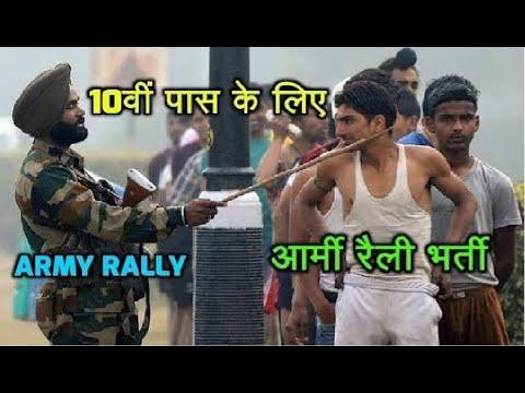 10वीं पास के लिए निकली Army Rally भर्ती