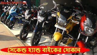 Second Hand Bike Showroom in Cheap Price In Bd || Buy & Sell