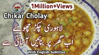 Chikar Cholay Recipe Pakistani - Lahori Chikar Cholay - Chikar Chana Recipe - kitchen with Shazia
