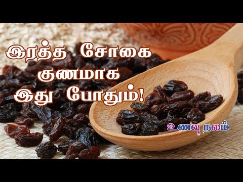 இரத்த சோகை குணமாக எளிய வழி | Dry Grapes Benefits in Tamil