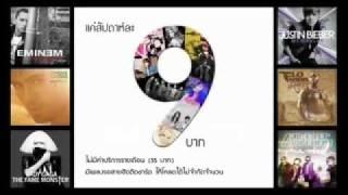 Download vas-download-music-9baht.wmv Video