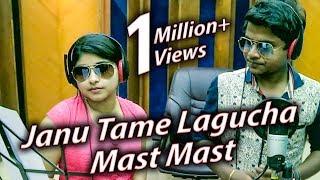 Janu Tame Lagucha Aaji Bhari Mast Mast - Studio Version | Masti Song | R S Kumar & Jagruti | BOBAL