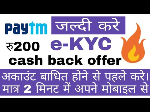 Paytm KYC Udate Process 2018 | Paytm KYC Udate करे मोबाइल से | 200 cashback offer
