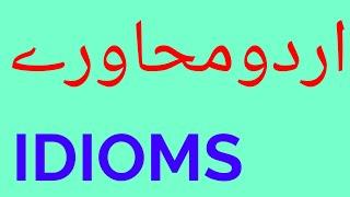 24 minutes) Urdu Kahawat In Urdu Video - PlayKindle org