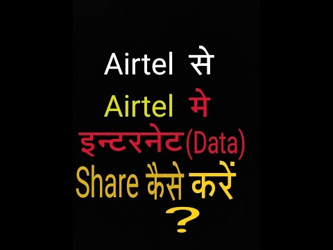 How to Share Airtel to Airtel Internet(इन्टरनेट 3G)