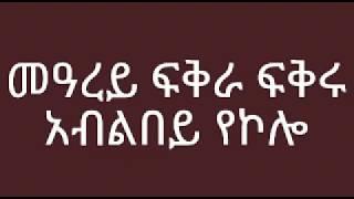 Ephrem Amare 'Sey   'ሰይ Lyrics Videos - 9tube tv