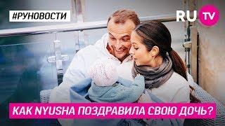 Как Nyusha поздравила свою дочь?