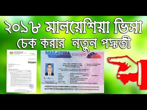 Malaysia visa check (eservices.imi.gov.my || 2018  Update || মালয়েশিয়া ভিসা