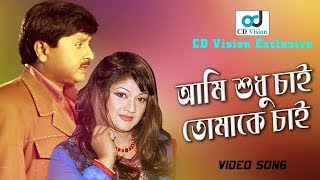 Ami Shudhu Chai Tomaky Chai | HD Movie Song | Rubel & Munmun | CD Vision