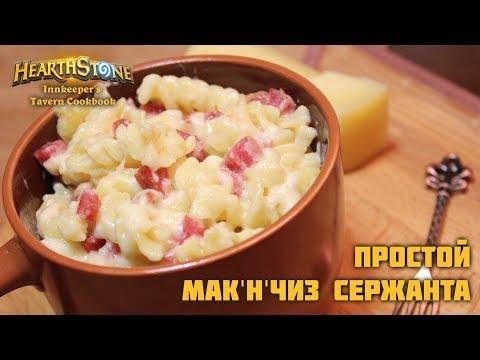#2 Простой Мак'н'чиз Сержанта - Hearthstone: Innkeeper's tavern cookbook